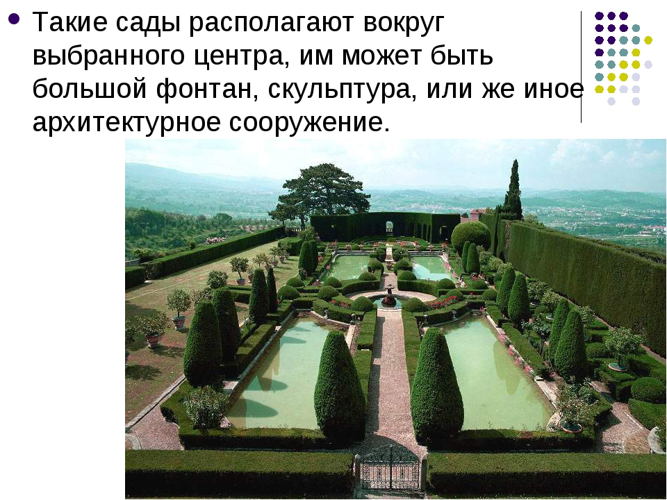 Такие сады располагают вокруг выбранного центра, им может быть большой фонтан...