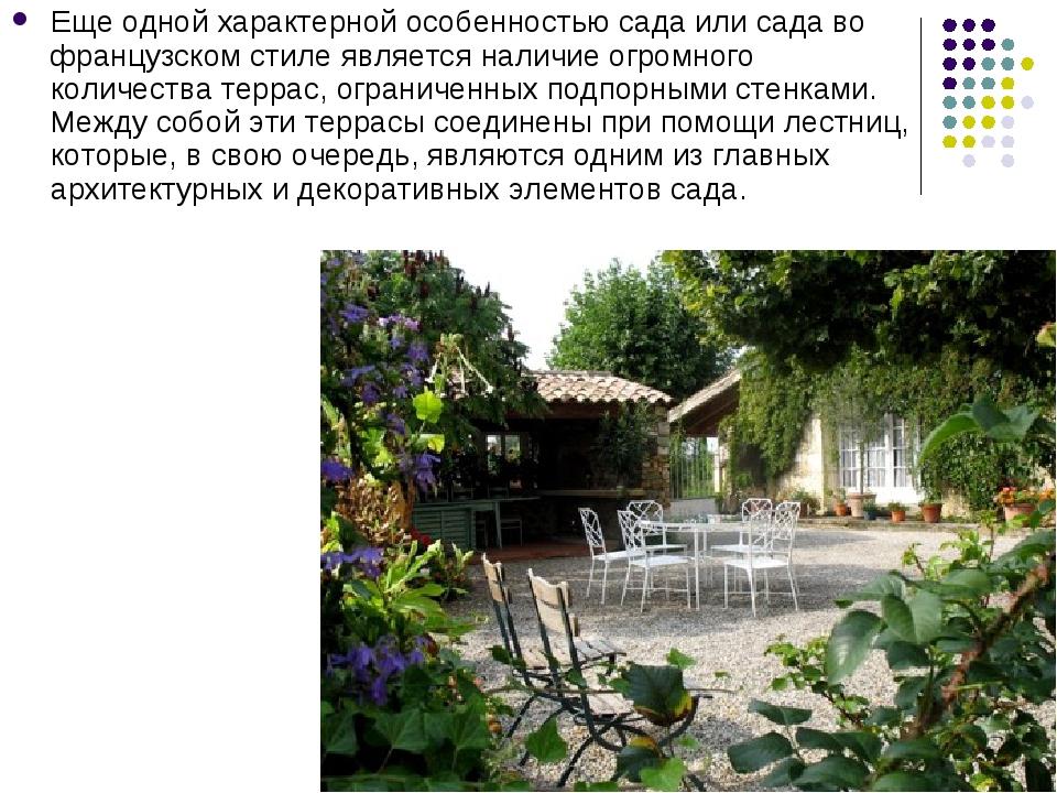 Еще одной характерной особенностью сада или сада во французском стиле являетс...