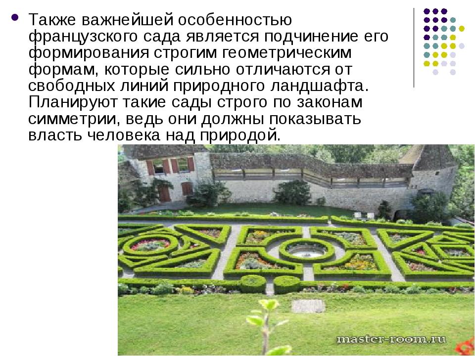 Также важнейшей особенностью французского сада является подчинение его формир...