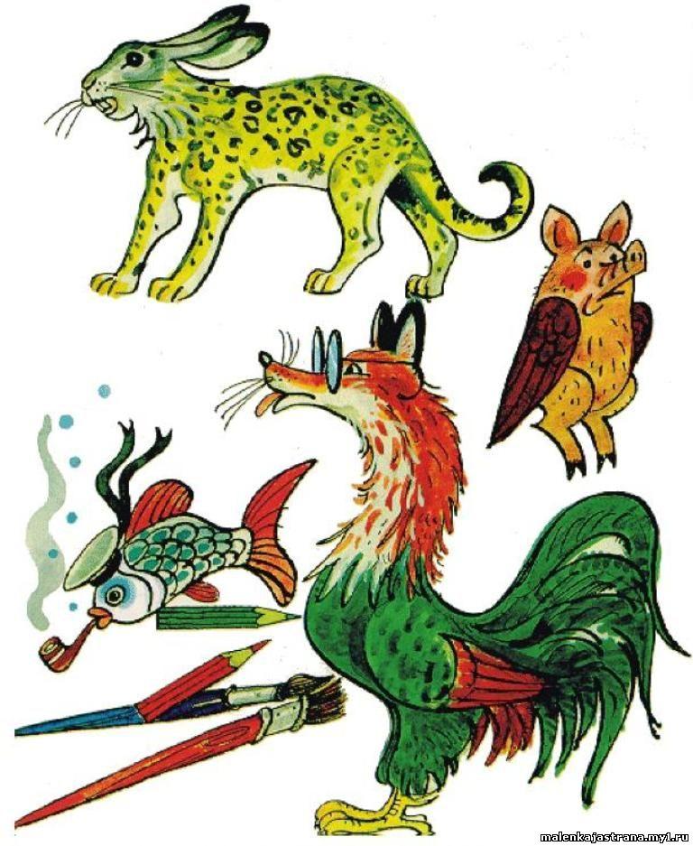 Картинки что перепутал художник животные