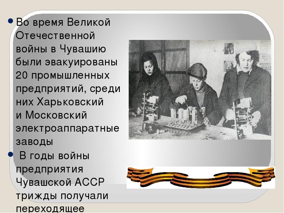 Реферат чувашия в годы великой отечественной войны 9434