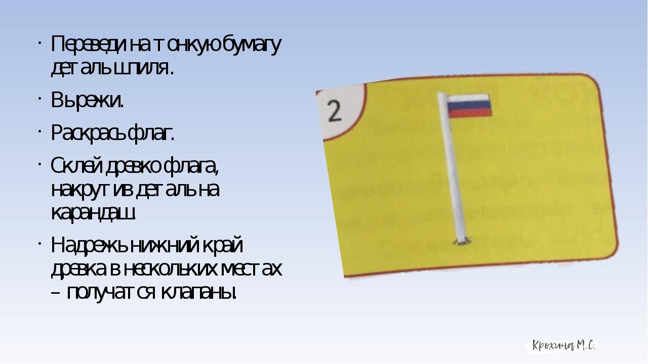 Переведи на тонкую бумагу деталь шпиля. Вырежи. Раскрась флаг. Склей древко ф...