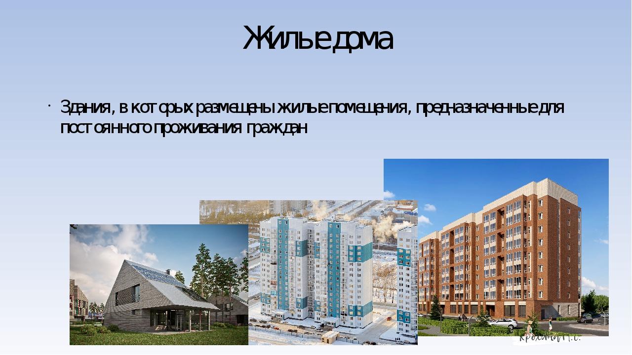 Жилые дома Здания, в которых размещены жилые помещения, предназначенные для п...