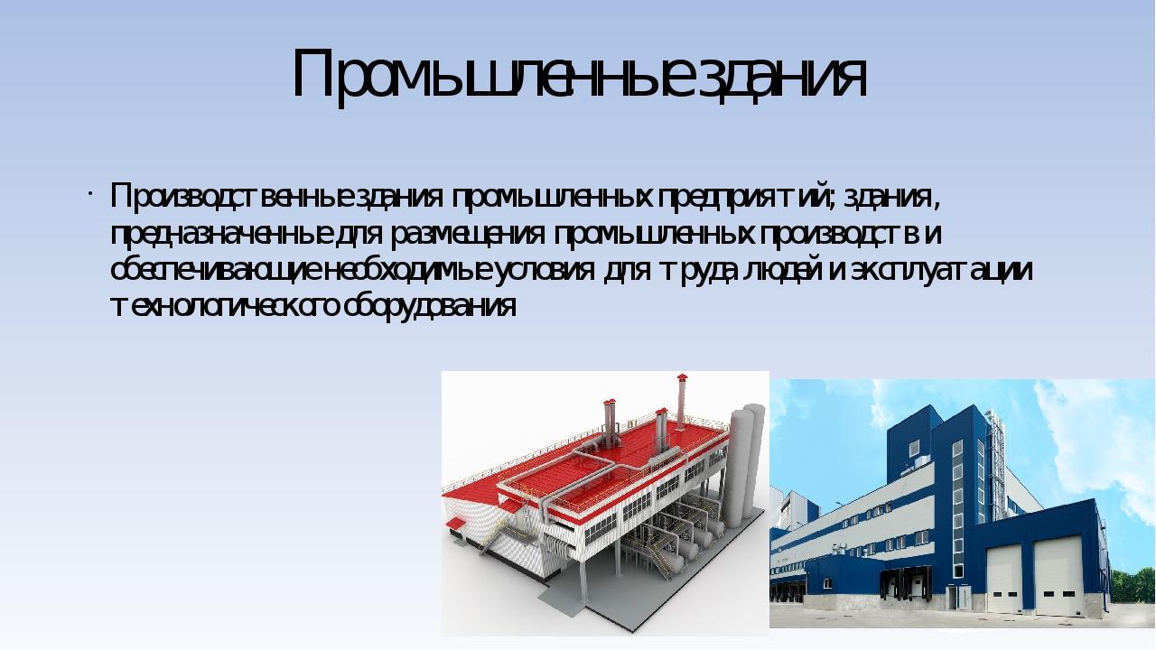 Промышленные здания Производственные здания промышленных предприятий; здания,...
