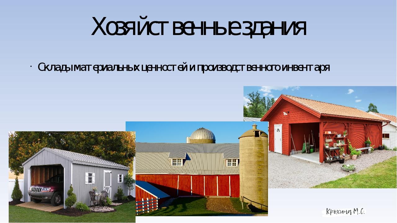 Хозяйственные здания Склады материальных ценностей и производственного инвент...