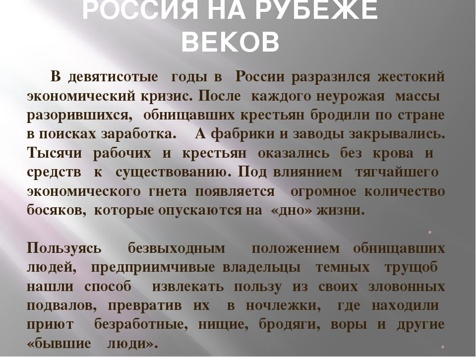 В девятисотые годы в России разразился жестокий экономический кризис. После...