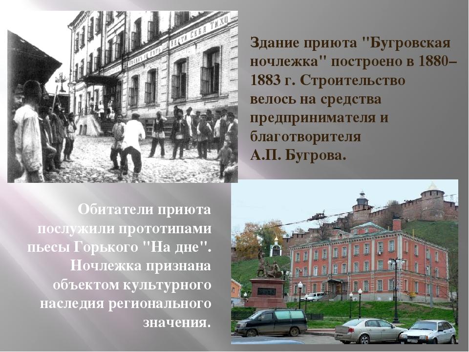 """Здание приюта """"Бугровская ночлежка"""" построено в 1880–1883 г. Строительство ве..."""
