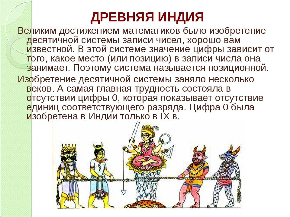 опубликовал картинки изобретений древней индии богини