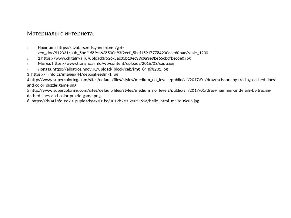 Материалы с интернета. Ножницы.https://avatars.mds.yandex.net/get-zen_doc/91...