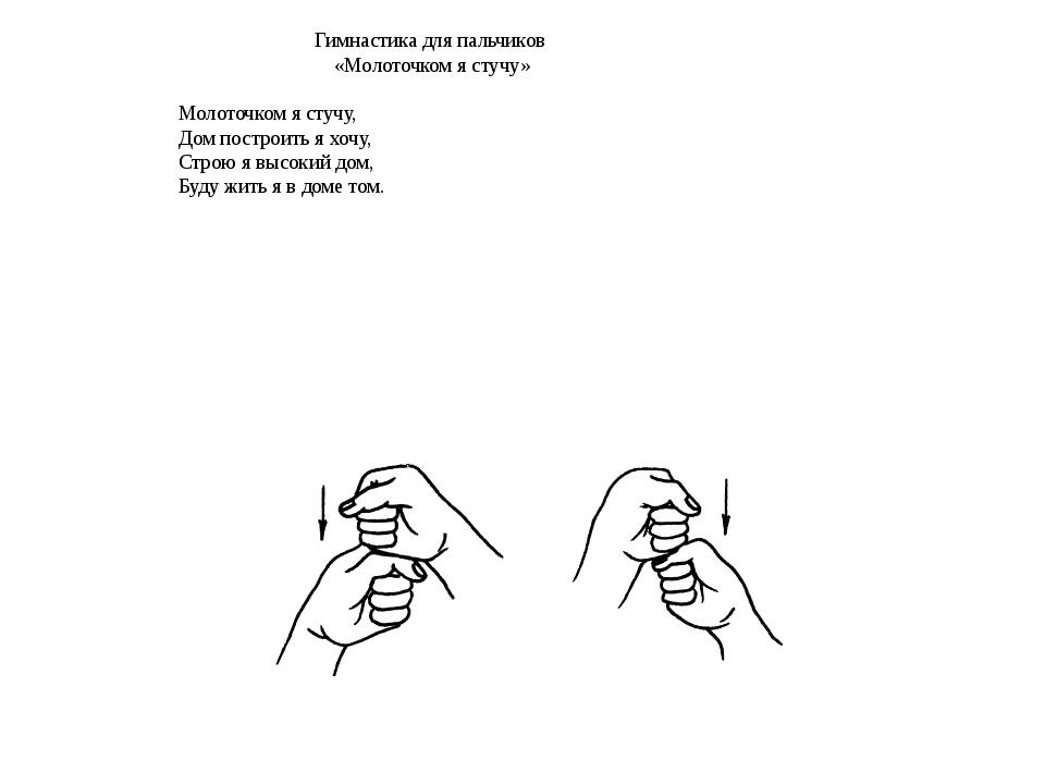 Гимнастика для пальчиков «Молоточком я стучу» Молоточком я стучу, Дом построи...