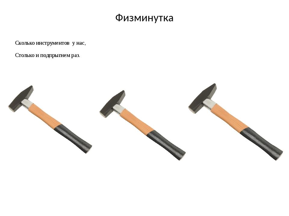 Физминутка Сколько инструментов у нас, Столько и подпрыгнем раз.