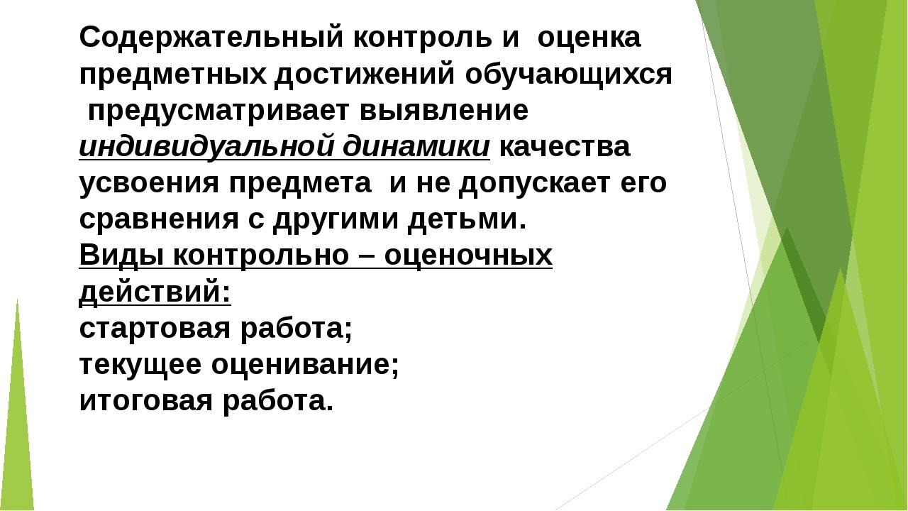 Содержательный контроль и оценка предметных достижений обучающихся предусматр...