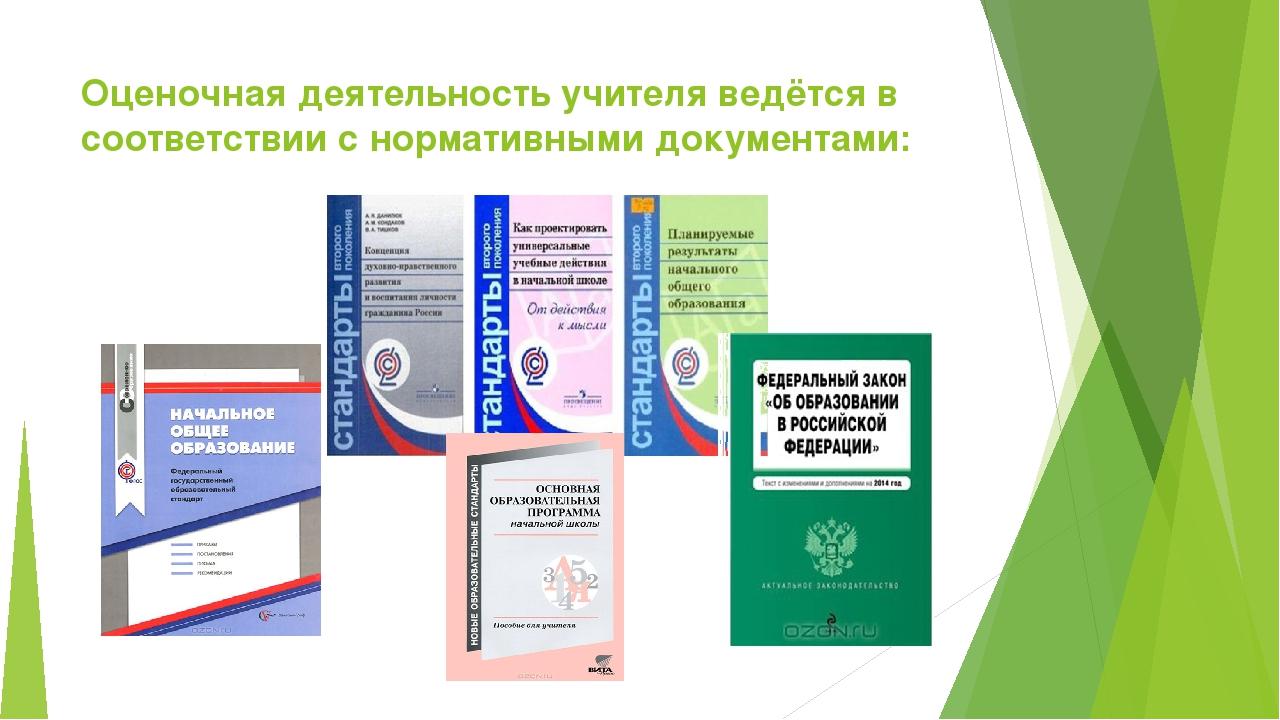 Оценочная деятельность учителя ведётся в соответствии с нормативными документ...