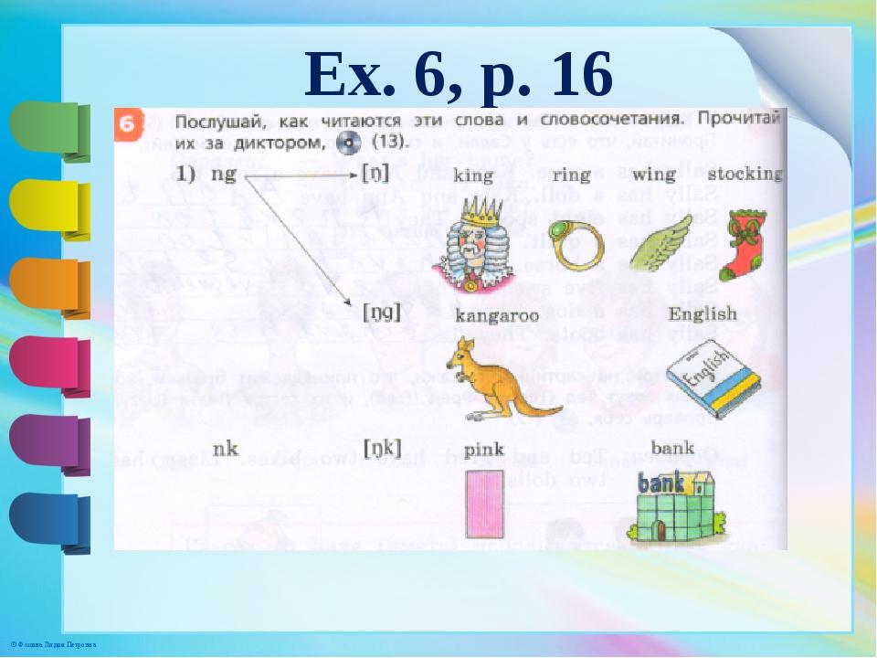 Ex. 6, p. 16 © Фокина Лидия Петровна