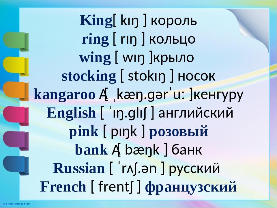 King[ kɪŋ ] король ring [ rɪŋ ] кольцо wing [ wɪŋ ]крыло stocking [ stokɪŋ ]...