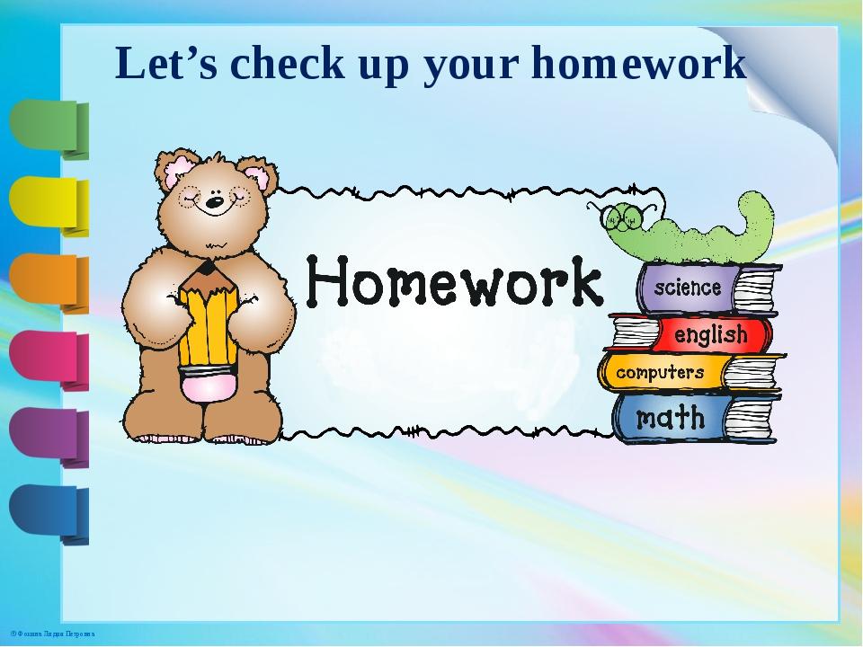 Let's check up your homework © Фокина Лидия Петровна