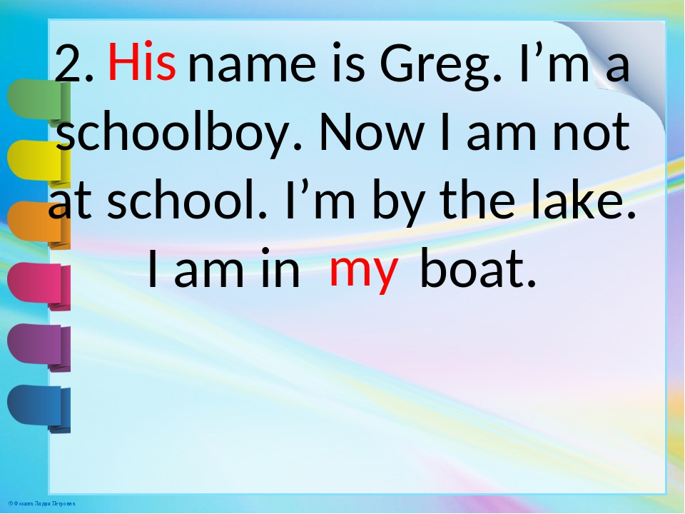 2. name is Greg. I'm a schoolboy. Now I am not at school. I'm by the lake. I...