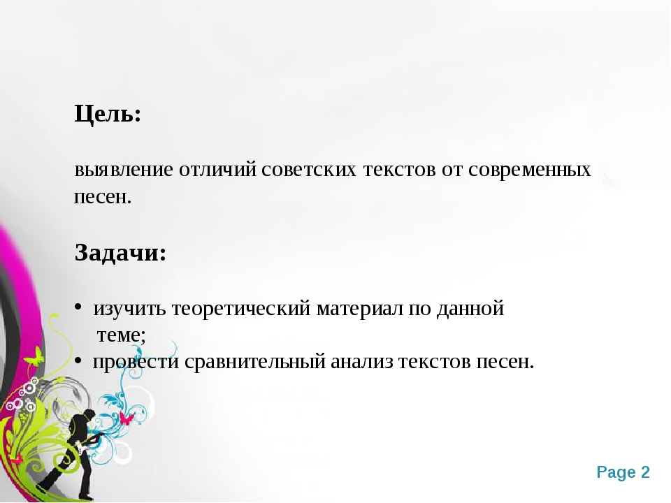 Цель: выявление отличий советских текстов от современных песен. Задачи: изучи...