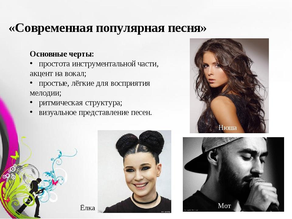 «Современная популярная песня» Основные черты: простота инструментальной част...