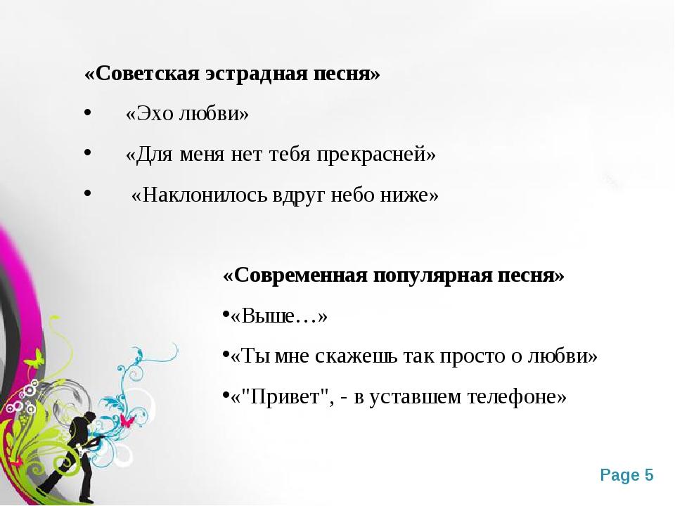 «Советская эстрадная песня» «Эхо любви» «Для меня нет тебя прекрасней» «Накло...