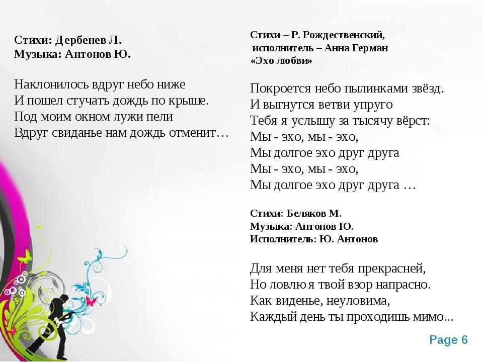 Стихи – Р. Рождественский, исполнитель – Анна Герман «Эхо любви» Покроется не...
