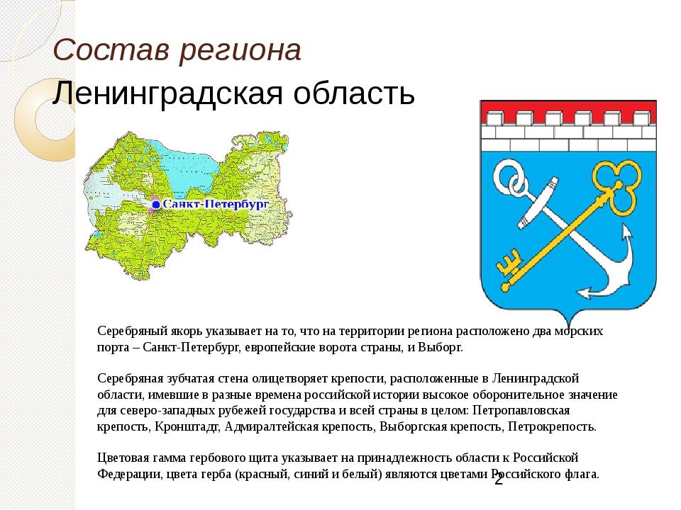 Состав региона Ленинградская область Серебряный якорь указывает на то, что на...