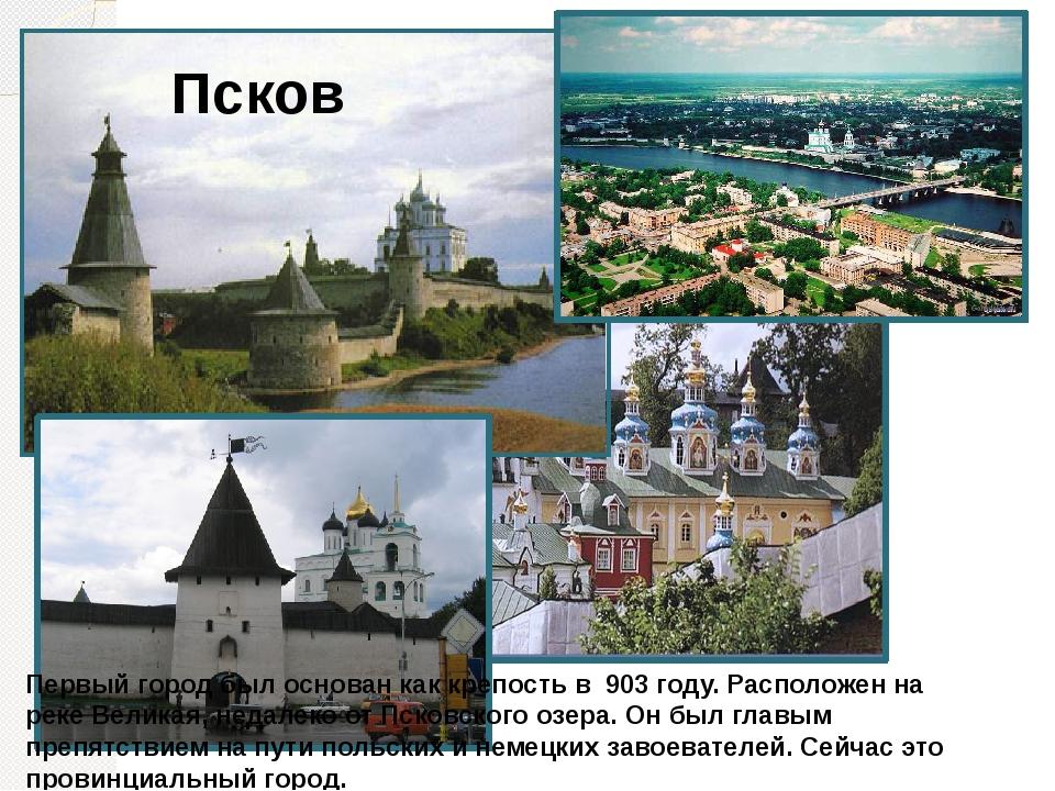 Псков Первый город был основан как крепость в 903 году. Расположен на реке В...