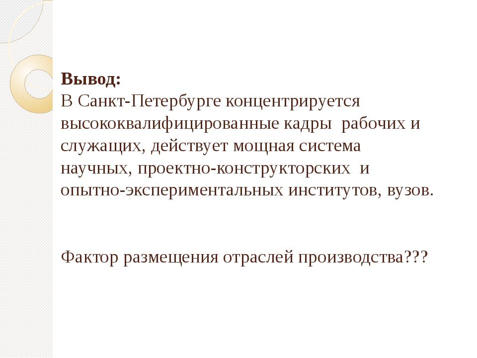 Вывод: В Санкт-Петербурге концентрируется высококвалифицированные кадры рабоч...