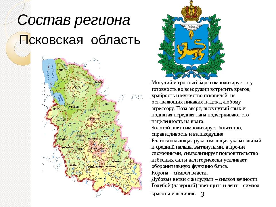 Состав региона Псковская область Могучий и грозный барс символизирует эту го...