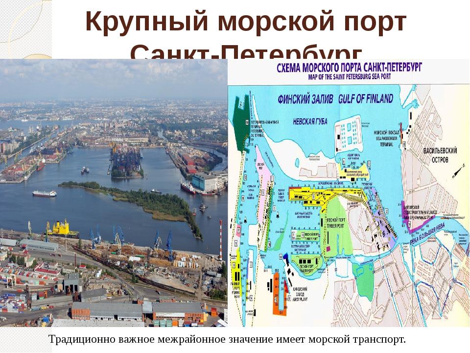 Крупный морской порт Санкт-Петербург Традиционно важное межрайонное значение...