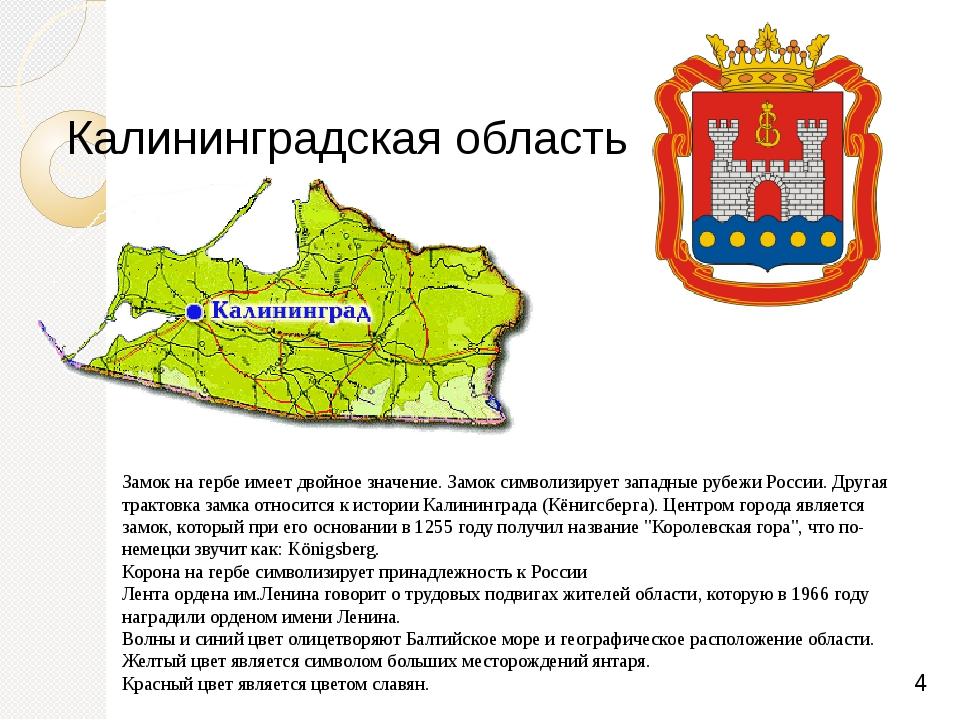 Калининградская область Замок на гербе имеет двойное значение. Замок символи...