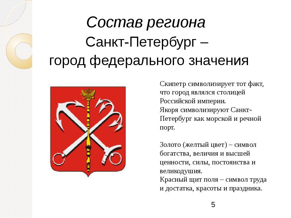 Состав региона Санкт-Петербург – город федерального значения Скипетр символи...