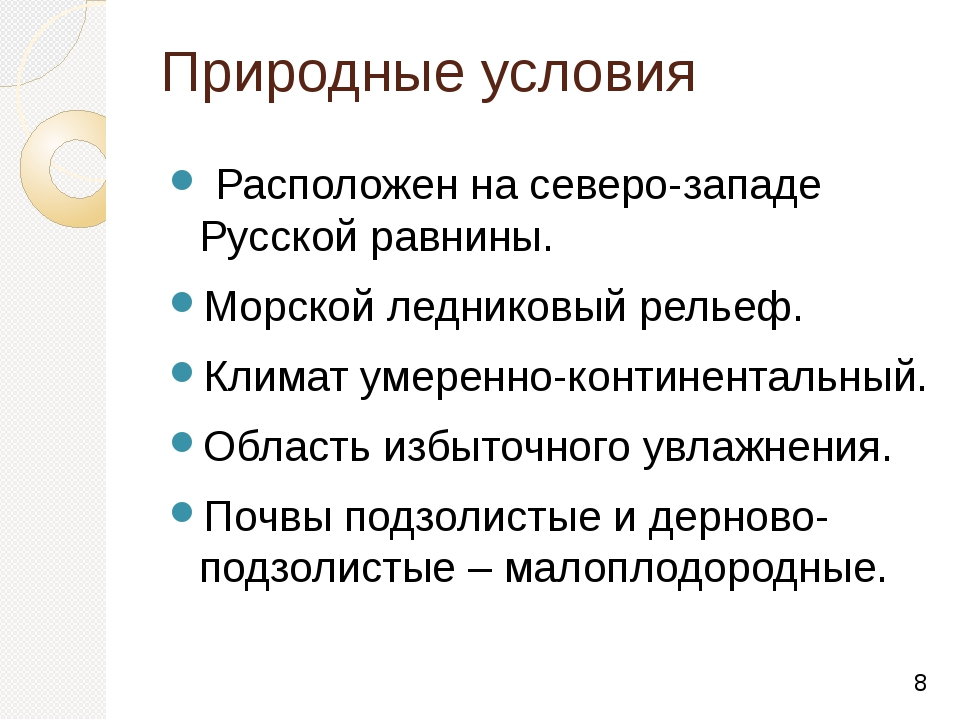 Природные условия Расположен на северо-западе Русской равнины. Морской ледник...