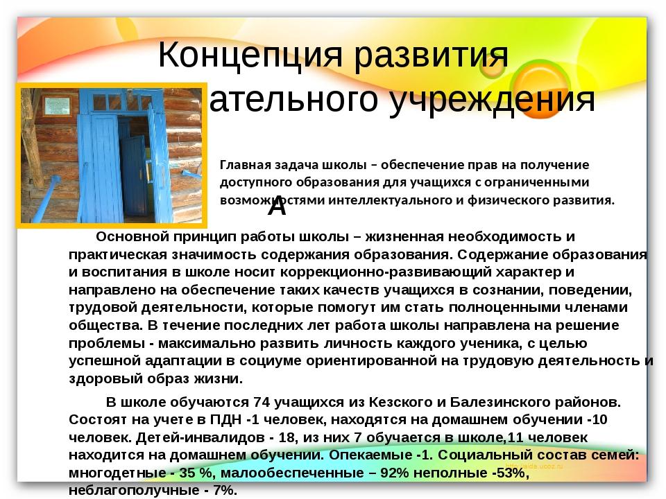 Концепция развития образовательного учреждения  Основной принцип работы школ...