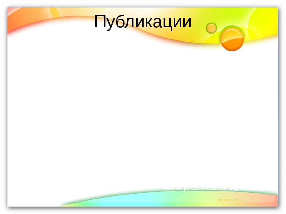Публикации Год Журнал,страничкаInternet Тема 2010 ПедСовет№12 Коллективно – т...