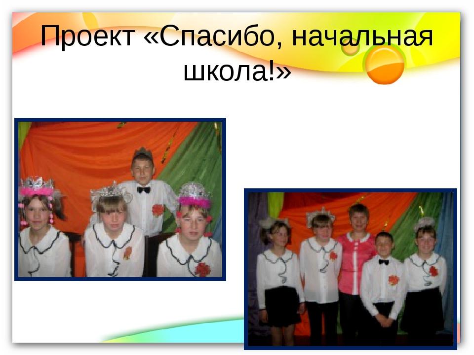 Проект «Спасибо, начальная школа!»