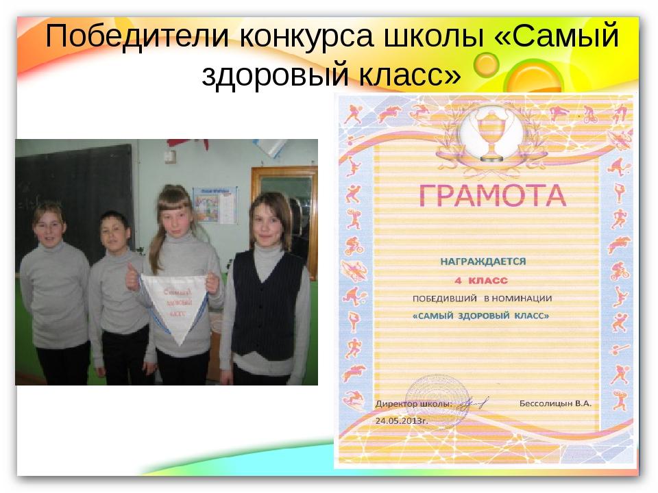 Победители конкурса школы «Самый здоровый класс»