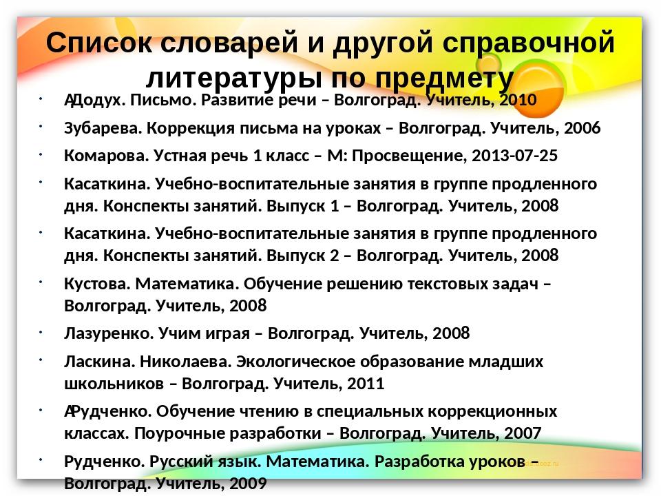 Список словарей и другой справочной литературы по предмету Додух. Письмо. Ра...