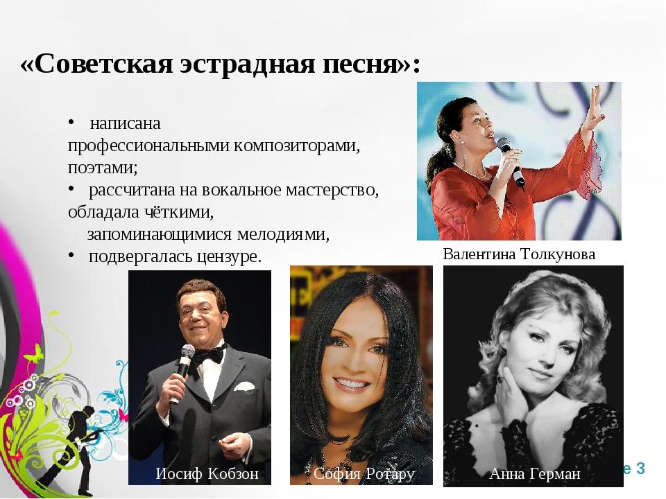 «Советская эстрадная песня»: написана профессиональнымикомпозиторами, поэтам...
