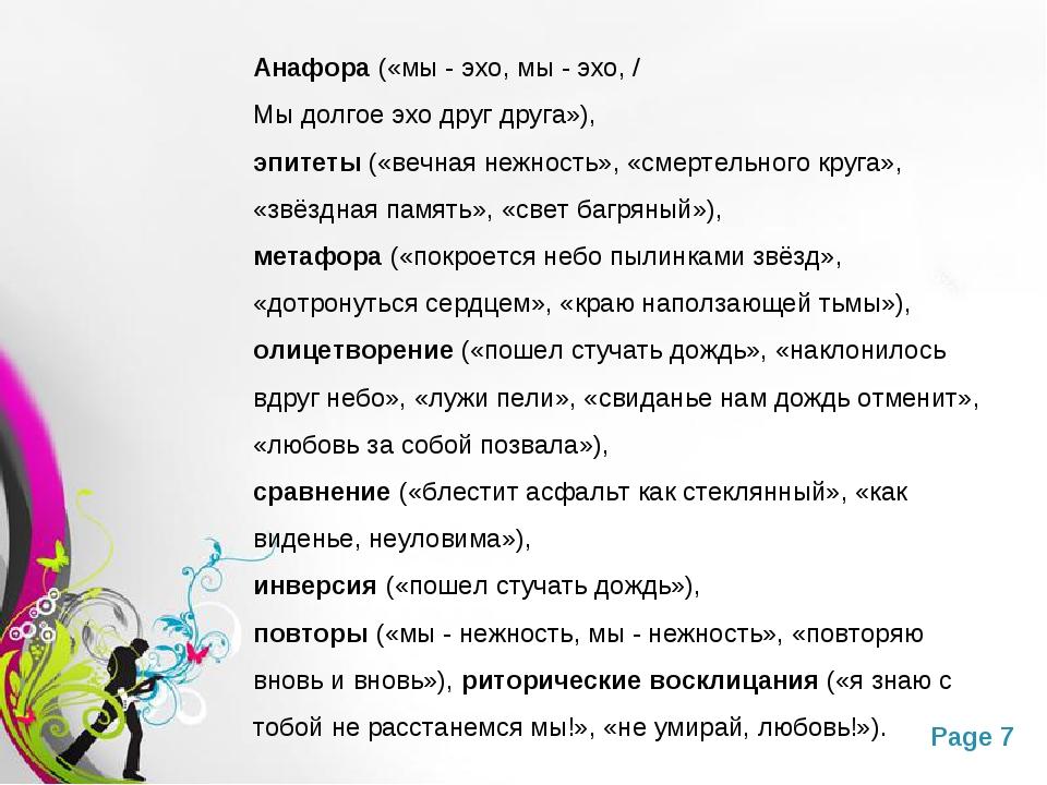 Анафора («мы - эхо, мы - эхо, / Мы долгое эхо друг друга»), эпитеты («вечная...
