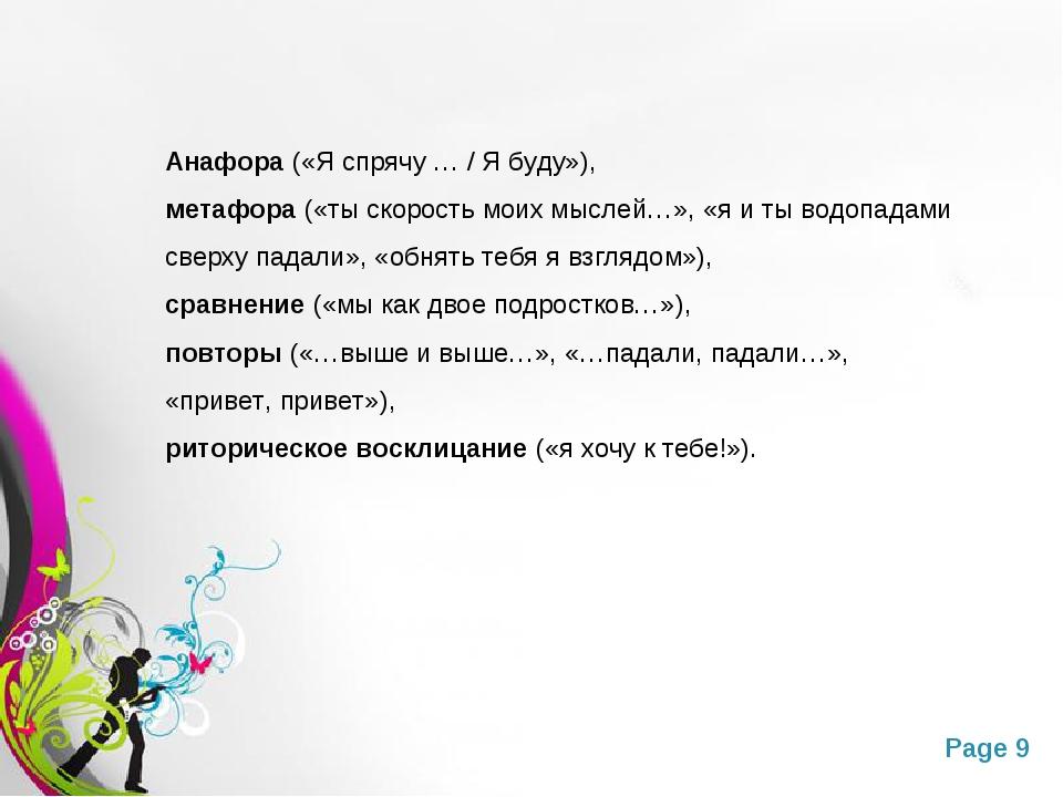 Анафора («Я спрячу … / Я буду»), метафора («ты скорость моих мыслей…», «я и т...