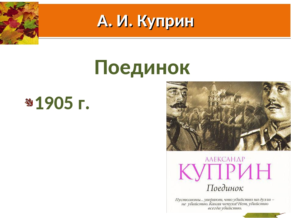 А. И. Куприн Поединок 1905 г. *
