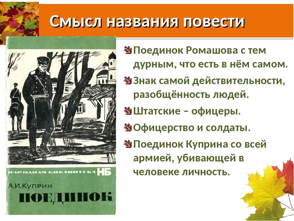Смысл названия повести Поединок Ромашова с тем дурным, что есть в нём самом....