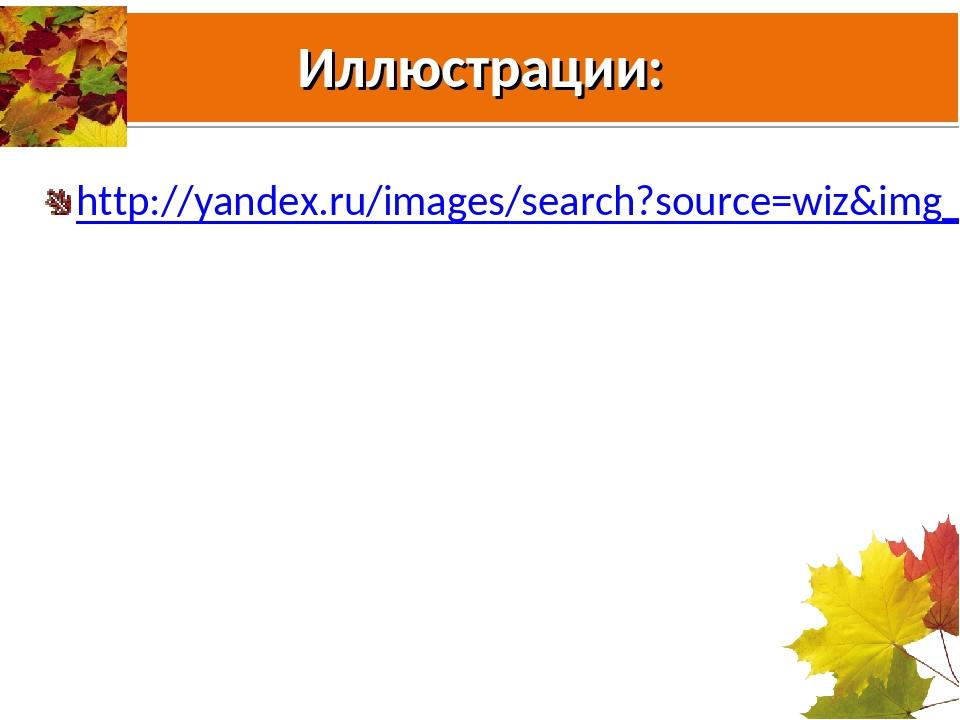 Иллюстрации: http://yandex.ru/images/search?source=wiz&img_url=http%3A%2F%2F9...