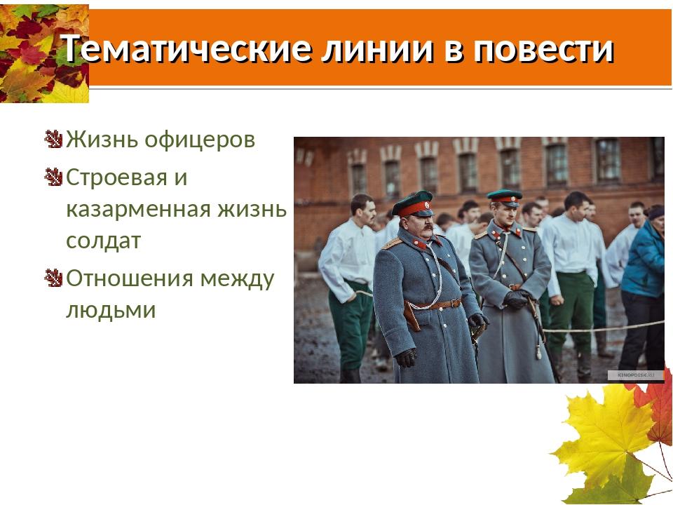 Тематические линии в повести Жизнь офицеров Строевая и казарменная жизнь солд...