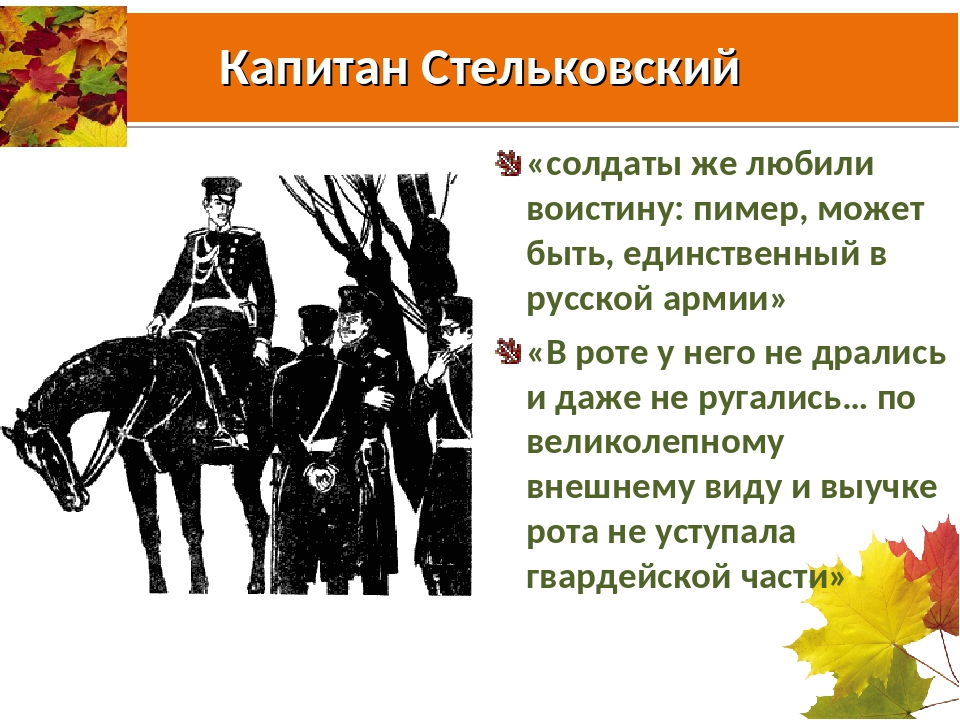 Капитан Стельковский «солдаты же любили воистину: пимер, может быть, единств...