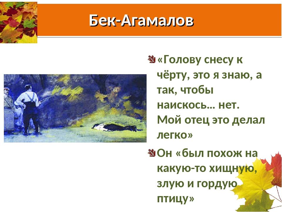 Бек-Агамалов «Голову снесу к чёрту, это я знаю, а так, чтобы наискось… нет. М...