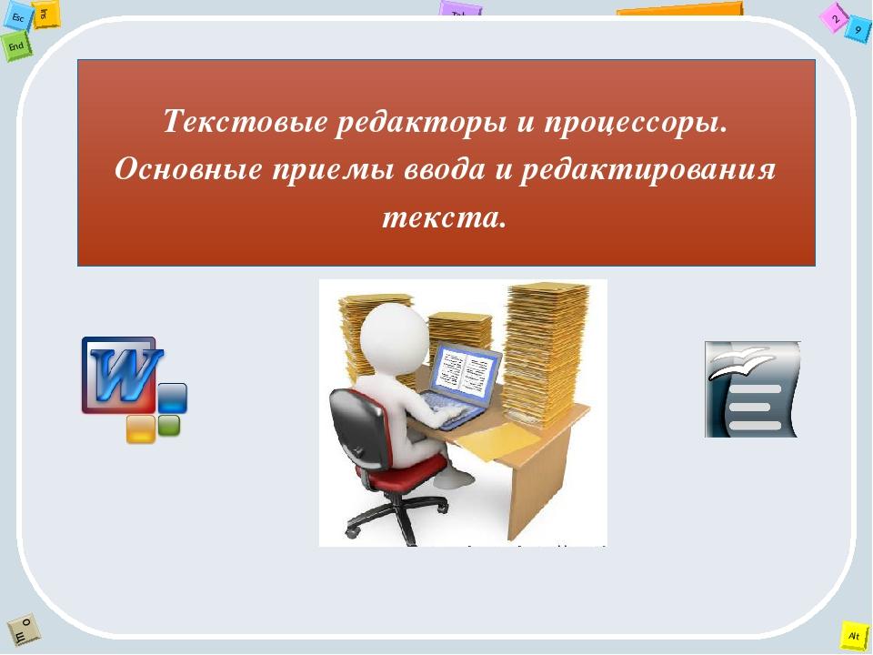 Текстовые редакторы и процессоры. Основные приемы ввода и редактирования текс...