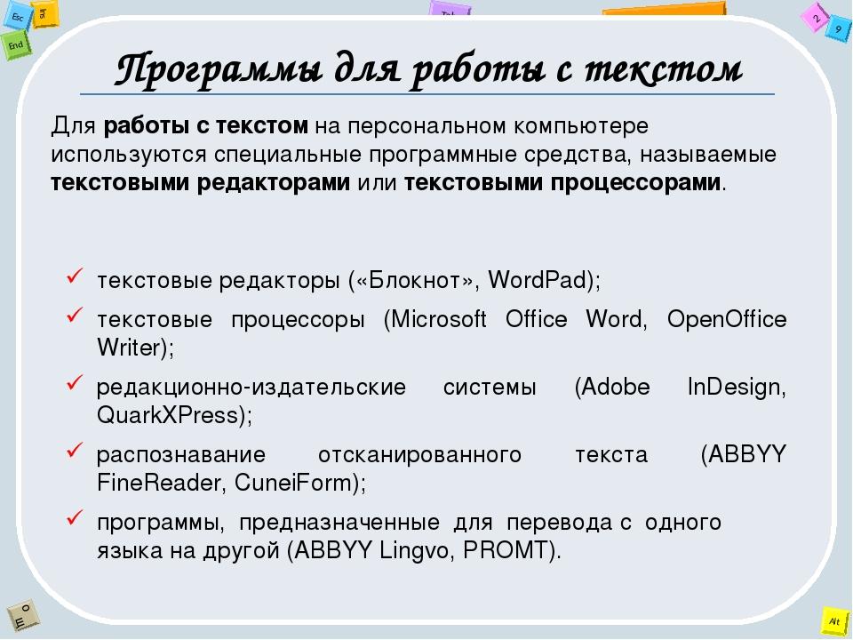 Программы для работы с текстом текстовые редакторы («Блокнот», WordPad); текс...