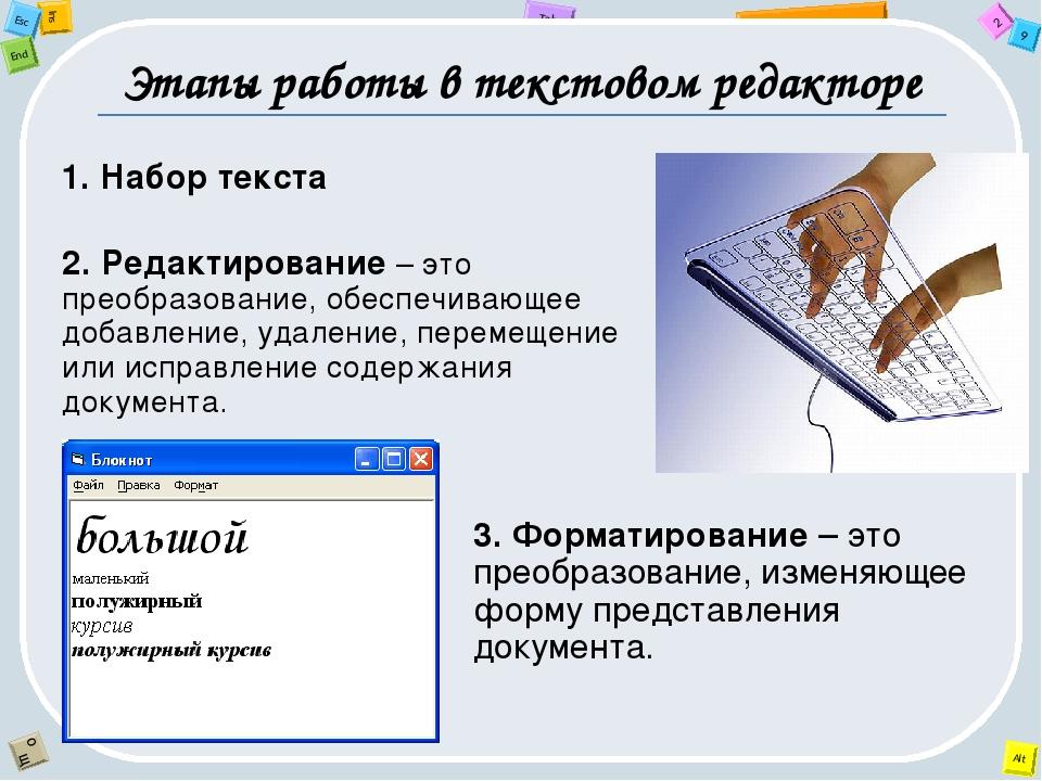 Этапы работы в текстовом редакторе 1. Набор текста 2. Редактирование – это пр...